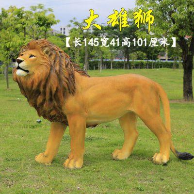 大雄狮-玻璃钢仿真狮子雕塑