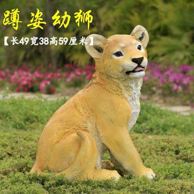蹲姿幼狮-玻璃钢仿真狮子雕塑