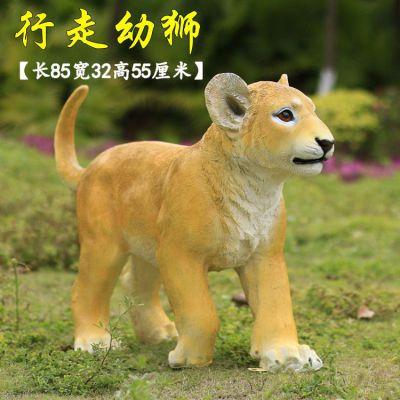 行走的幼狮-玻璃钢仿真狮子雕塑