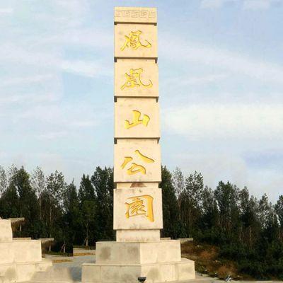 公园文化柱