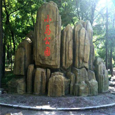 奇石假山景观雕塑