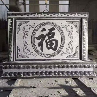 福字石雕影壁