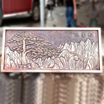紫铜迎客松山水浮雕画