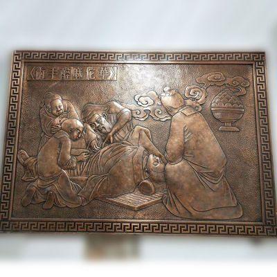 华佗麻醉术紫铜浮雕壁画