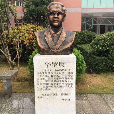 校园名人华罗庚铜雕头像