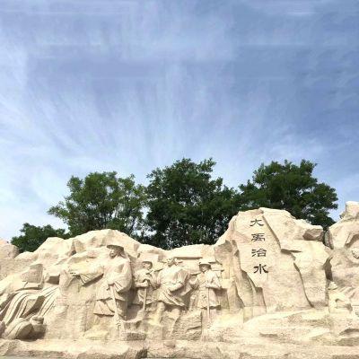 大禹治水砂岩景观石雕