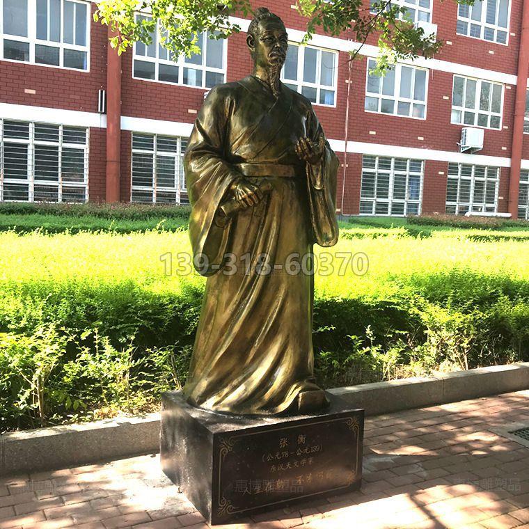 张衡校园名人铜雕像
