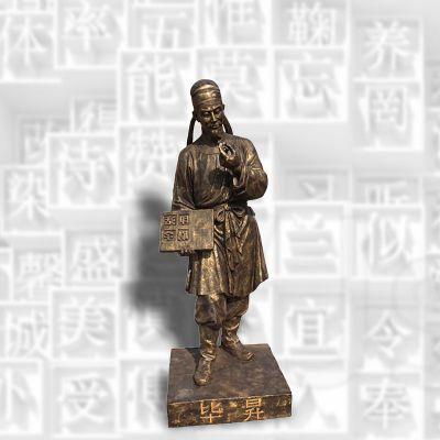 毕昇仿铜雕像