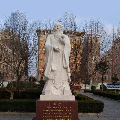 汉白玉校园老子石雕像