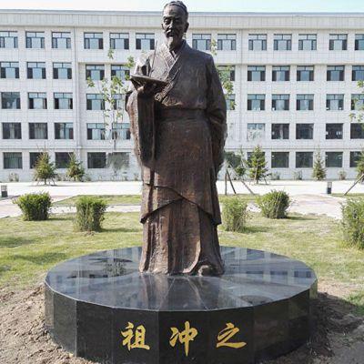 祖冲之校园铜雕