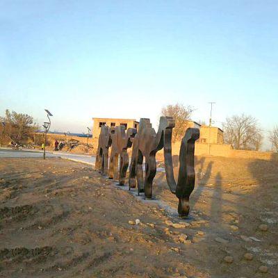 不锈钢骆驼剪影雕塑