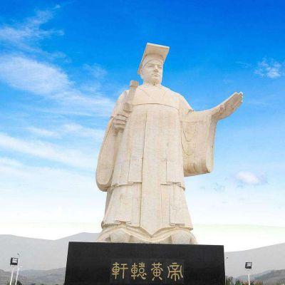 轩辕黄帝石雕