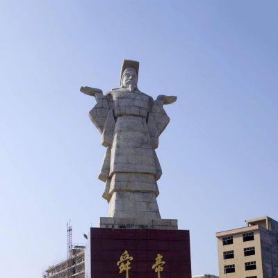 舜帝石雕塑像