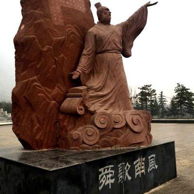舜歌南风舜帝雕塑