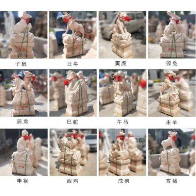 全套晚霞红12生肖石雕
