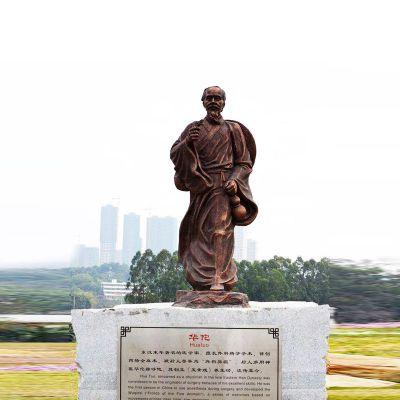 华佗铜雕塑像